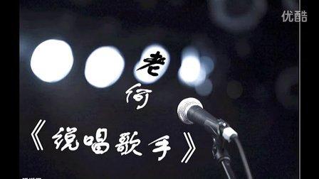 《说唱歌手》