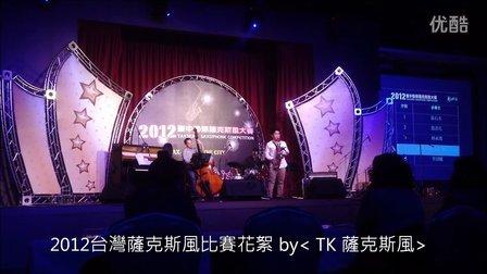 2012台灣薩克斯風比賽花絮 byTK 薩克斯風4