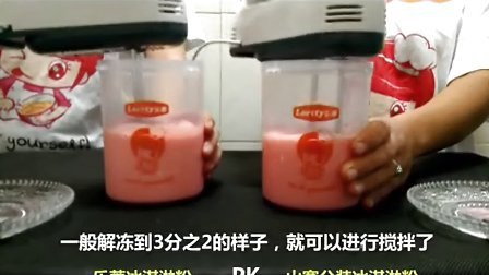 乐蒂食品 乐蒂Lortty冰淇淋粉制作方法 附:山寨产品对比视频