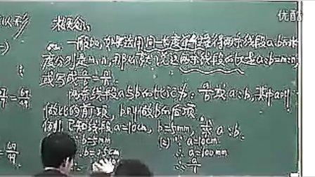 比例线段 1新课程初中数学名师课堂实录