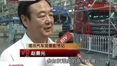 福田戴姆勒汽车有限公司揭牌  装配奔驰发动机的欧曼重卡下线[新闻]