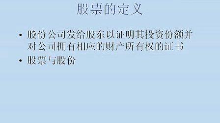证券投资学 上海交大02