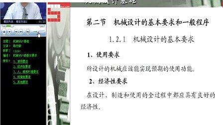 重庆大学 机械设计基础 186讲 杨可桢版 精品课程 全套视频教程下载加QQ896730850