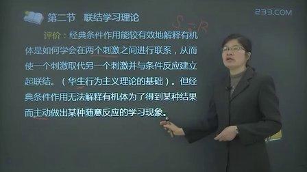 2012.5《中学教育心理学》精讲班(10)