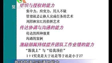 吴文辉-质量经理人技能提升01