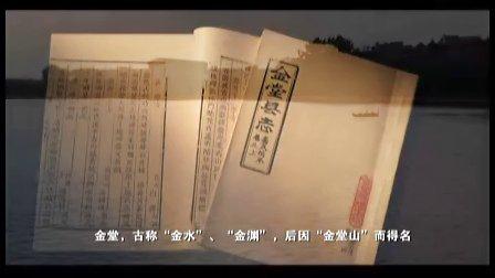 金堂对外宣传片 www.ltwh.com.cn 招商引资宣传片