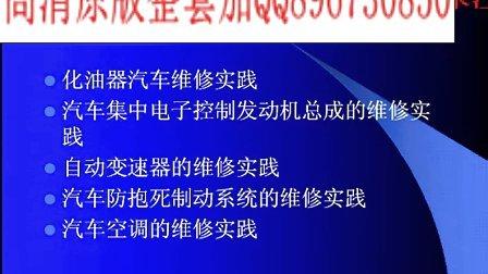 武汉理工大学 汽车维修工程 完整版 35讲 全套视频教程下载加QQ896730850