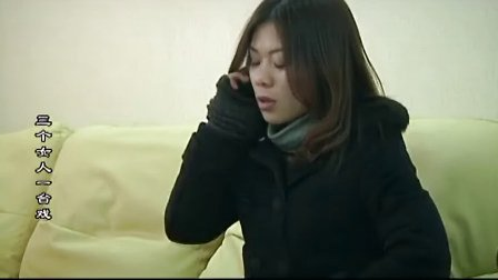 阜阳电视台公共频道大饭场栏目短剧《三个女人一台戏》