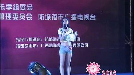 2012阳光海岸杯北部湾城市形象大使防城港决赛(上)