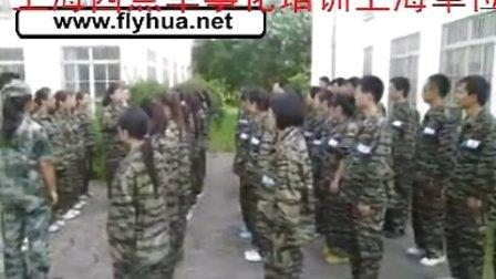 上海西点军事化培训上海单位军训人生就是从一到十-中国的西点军