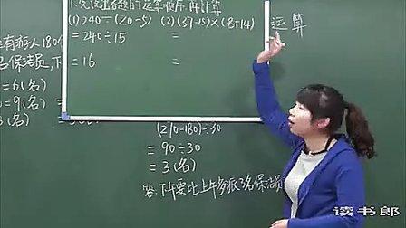 4下1.3含有括号的四则运算黄冈数学视频小学四年级上册同步教学课堂实录