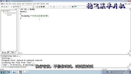 2第二集 keil编写c程序示范