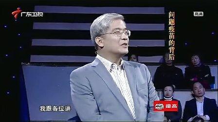 郎咸平:问题疫苗的背后( 时寒冰潸然泪下)