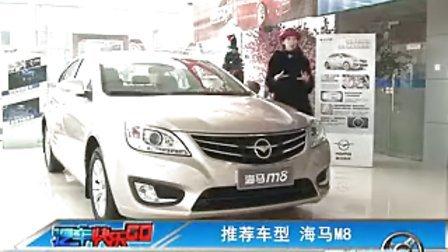 2014 02 10 石家庄广播电视台 《汽车部落》 海马M8