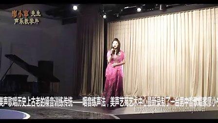 咽音与歌唱  美声 廖小宁声乐教学音乐会 06-望月
