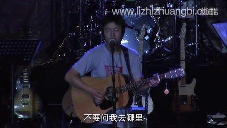 """《冬妮娅》2009年10月16日李志""""我爱南京""""演唱会"""