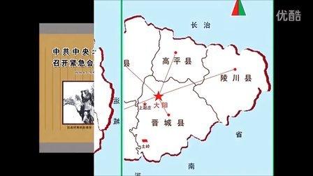 中共晋城中心县委旧址展览