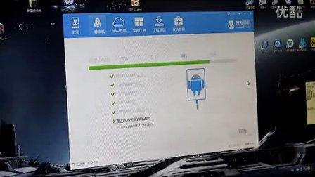 奇兔刷机通用教程,用网上其他ROM包一键刷机,官网:www.7to.cn