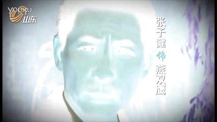 山东卫视《孤岛飞鹰》宣传片—张子健篇