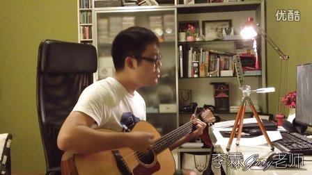 李霖Gary吉它弹唱 - 《你把我灌醉》- 黄大炜