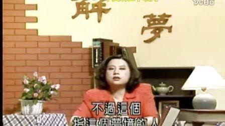 紫薇夫人-解梦讲座02