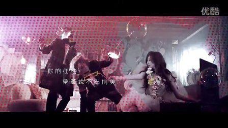 任性情人 王心凌 正式版-- MV