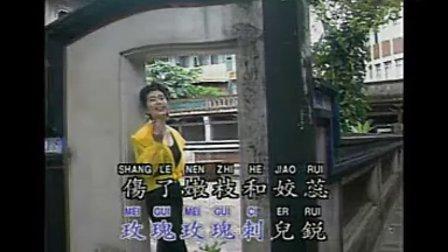 086林淑娟经典歌曲 - 玫瑰玫瑰我爱你.flv
