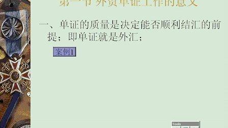 南开大学 外贸单证实务 13讲需全套加QQ896730850