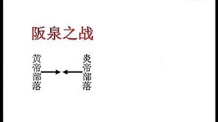 《远古的传说》贺老师川教版七年级历史初二历史初中历史优质课案例集锦