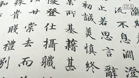 张籍山书法