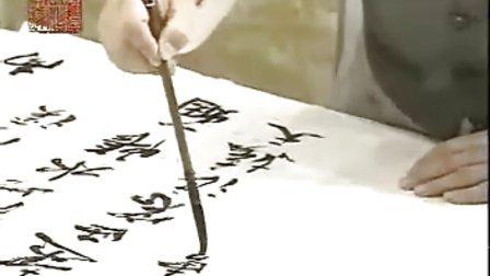 第41集当代书法名家视频------曹宝麟(创作示范)