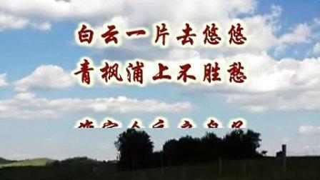 朗诵:春江花月夜_标清