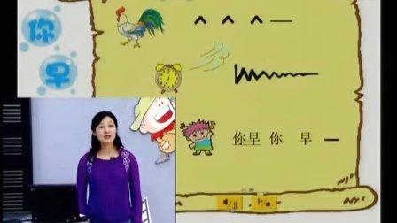 苏少版小学一年级音乐课视频上册《你早》