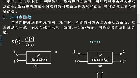 同济大学 网络综合原理 33讲 整套联系Q896730850