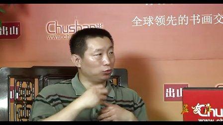 汪港清参加出山网名家汇《翰墨名家》