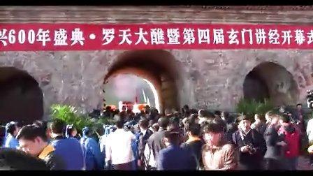 《武当山罗天大醮》——开幕式、迎神(北京白云观拍摄)
