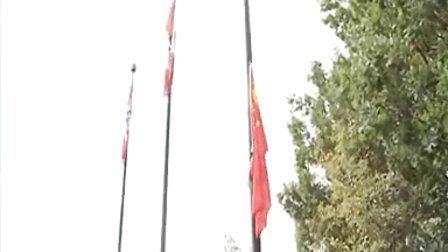 皮克灵市与中国驻多伦多总领事庆祝中国国庆升旗活动