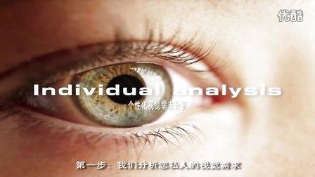 蔡司优视力--个性化的视觉体验