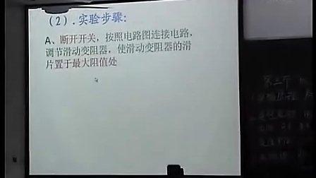 伏安法测电阻简丽娟人教版初中物理初三物理九年级物理课堂实录及教师说课视频