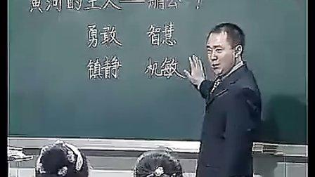 五年级《黄河的主人》(执教:魏培鑫)(新课程小学语文名师课堂实录优质课示范)