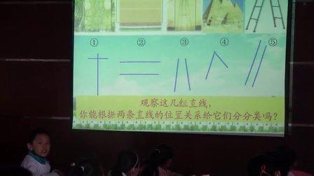 青岛版四年级上册数学《平行与相交》