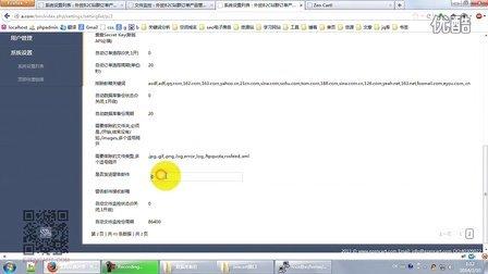 第十一节:B2CManager系统文件监控模块的安装和使用