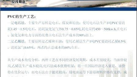 王英-PVC