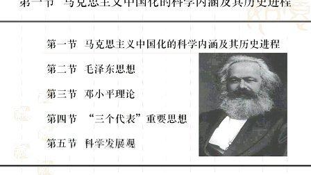 南开 毛泽东思想邓小平理论和三个代表 54讲加Q896730850