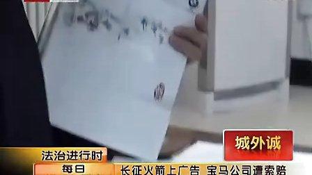 火箭院诉宝马案(《北京电视台》《法制进行时》栏目)