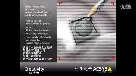 ACSYS设备在激光雕刻上的创造力