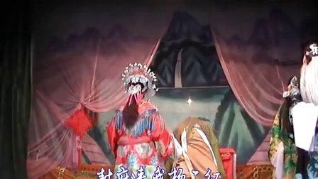 巨鹿四股弦清查府探父(栗秀平 陈兰平)