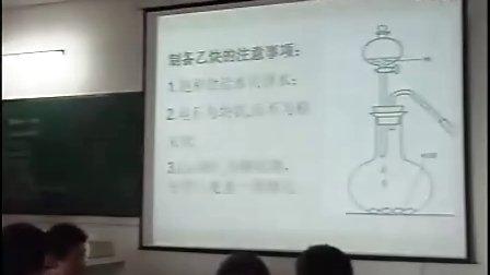 申玉玲 内蒙古巴彦淖尔市乌拉特前旗第五中学 脂肪烃-乙炔