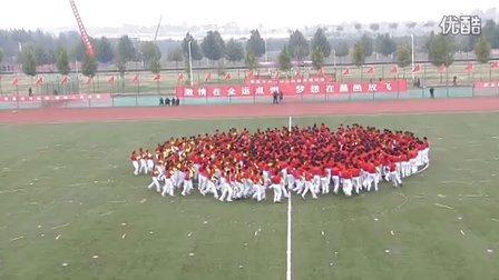 昌邑市外国语学校大型团体操