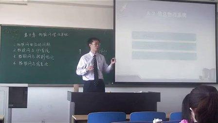 物联网技术及应用 第27讲